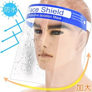 隔離透明防護面罩防飛沫口水頭戴式頭罩防疫全罩式帽子成人護臉護目鏡兒童防水隔離面具擋風雨口罩頭套D200-03⊙偷拍網⊙
