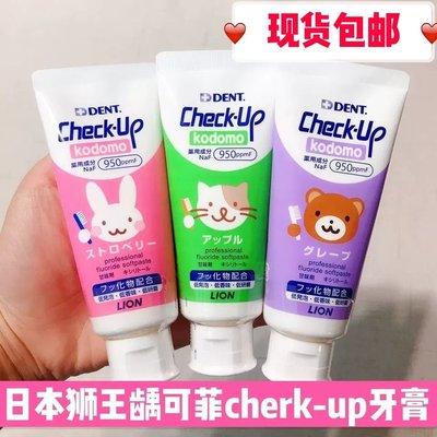 Nina~2件9折 日本狮王DENT Check-up龋克菲超效防蛀含氟儿童牙膏60g