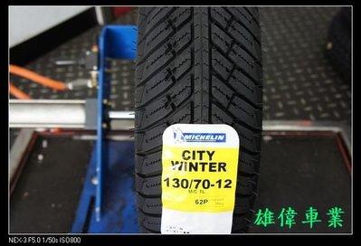 雄偉車業 米其林 CITY GRIP WINTER 通勤晴雨胎 130/70-12 特價 2300元含安裝+氮氣免費灌