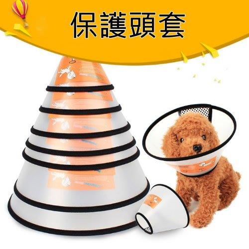 生活小物--【E869】透明防撓防咬寵物圈 寵物餵藥洗澡保護頭套 狗 貓 3號下標區