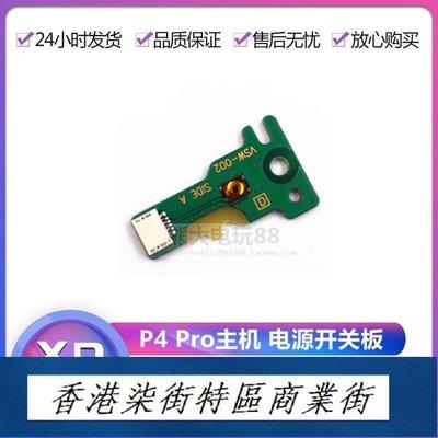PS4 PRO充電板 維修配件 PS4電源開關板 VSW-001 VSW-002小主板 #索尼遊戲配件 #ps遊戲配件