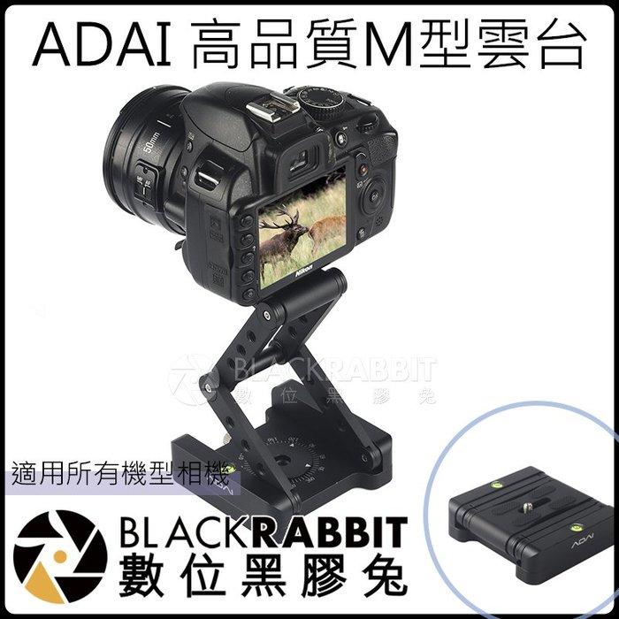 數位黑膠兔【 289 ADAI 高品質M型雲台  】快拆板 鋁合金 腳架 360度 支架 雲台 Z型