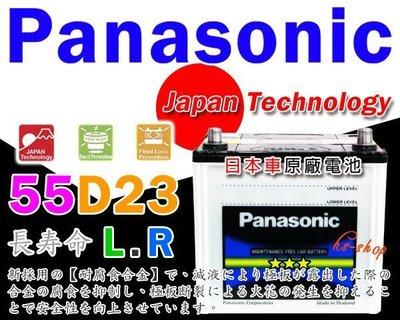 ☆高雄電池達人☆國際牌汽車電池 (55D23R) U6 TURBO Panasonic 55D23R  2.0  適用