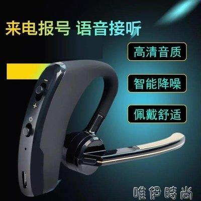 藍芽耳機 簡約V8無線藍芽耳機耳塞掛耳式開車超長待機聲控可接聽電話通用型