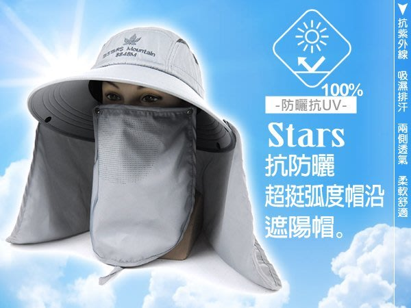 【STARS 楓葉】全面防護系列之可拆型/超挺弧度帽沿後披肩防曬帽.鈕扣式口罩-抗UV /釣魚帽/工作帽-銀灰色