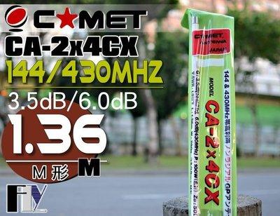 《飛翔無線3C》COMET CA-2x4CX 基地台專用 雙頻天線 木瓜天線〔 全長1.36m 重量790g 〕
