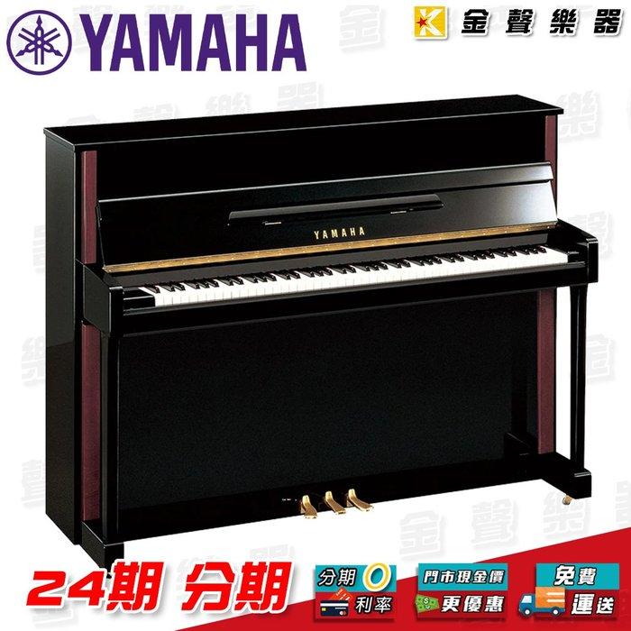 【金聲樂器】YAMAHA JX113TPE 黑檀木鋼琴烤漆色 直立式鋼琴 24期分期零利率