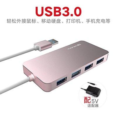 源欣USB3.0分線器配電源  高速一拖四筆電多接口轉換擴展HUB BQ776