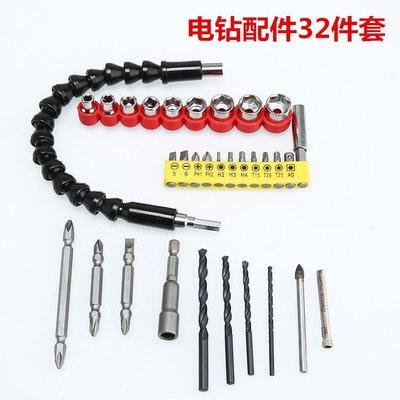 48VF 42VF 18VF 12VF 電鑽32組配件包