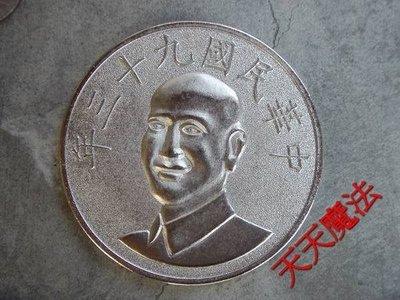 【天天魔法】【B719】精緻台幣十元大幣(側邊無刻痕)(玩硬幣魔術必備)