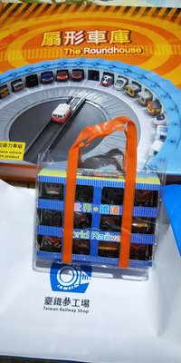 Q版迴力車扇形車庫 + 世界迴力小火車禮盒(12入) 只能面交