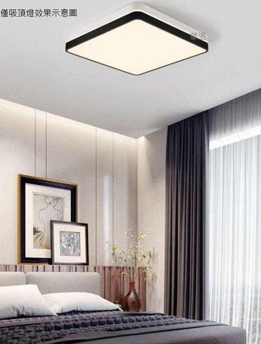 現代對稱流行吸頂燈.燈頭分段款980元~約可用4坪左右~c515145x
