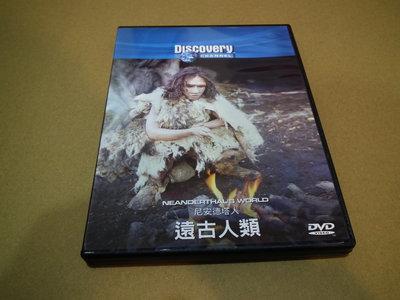 法蘭克的店-二手 DVD DISCOVERY 自然科學 ( 尼安德塔人 遠古人類 共一片) 保存良好