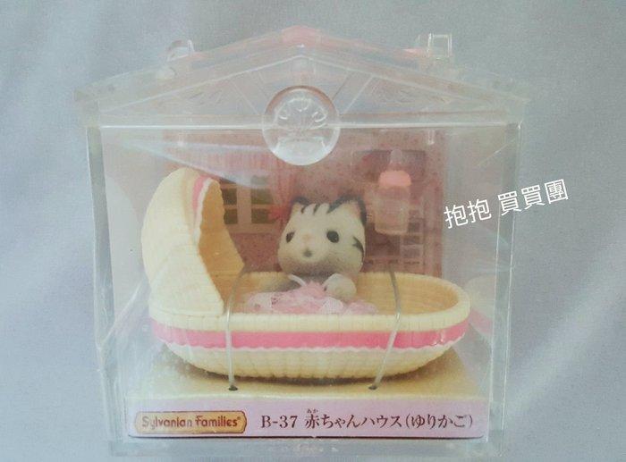 ❤日本限定直送❤森林家族嬰兒搖籃提盒