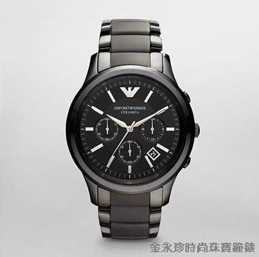 金永珍珠寶鐘錶*ARMANI錶 原廠真品  限量陶瓷三眼  AR1452  對錶 生日 情人節禮物 送鍍膜*