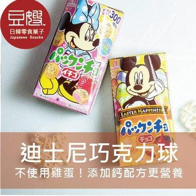 【豆嫂】日本零食 森永 迪士尼 盒裝巧克力球(原味/草莓)