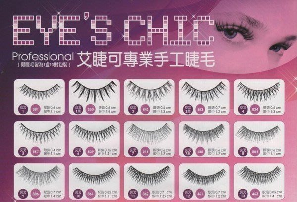 《LOVE SHOP》】☆EYE'S CHIC☆艾睫可純手工專業假睫毛~同款式10對入多款可選【ED70】超取 自取
