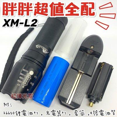胖胖L2超大容量26650胖胖拉伸強光手電筒(送26650高容量鋰電池)~滿1000元以上 即享免運優