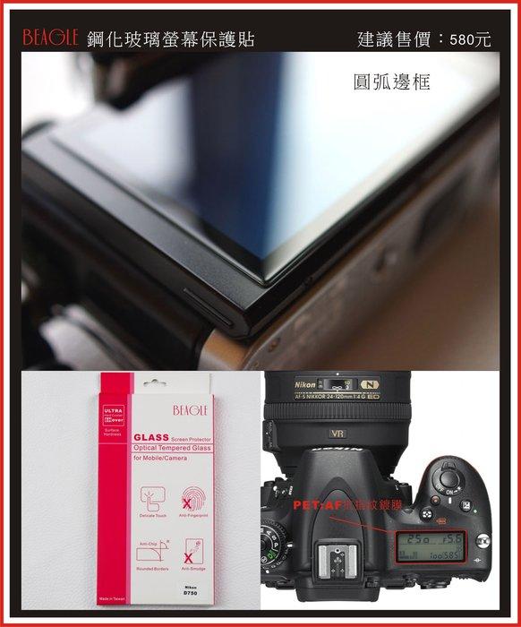 (BEAGLE)鋼化玻璃螢幕保護貼 NIKON D750 專用-抗指紋油汙-耐刮硬度9H-防爆-台灣製(2片式)