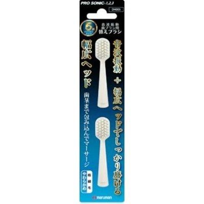 【東京速購】Maruman 超音波電動牙刷 PRO SONIC 寬版 替換刷頭