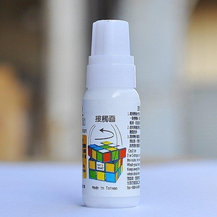 [小丸號]魔術方塊專用潤滑劑10ml ☆水性質地☆不油膩不黏手☆方塊達人必備☆可超商取貨