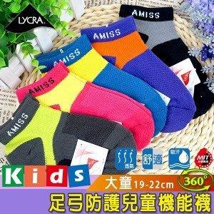 【JM媽咪】【台灣製造】專業級足弓 萊卡機能氣墊襪 兒童慢跑襪(7-12歲)  款式顏色隨機出貨 運動襪