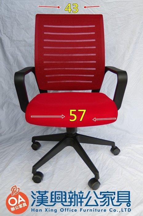 【土城OA辦公家具】新品設計框條紋辦公網椅.坐墊泡棉.舒適好坐
