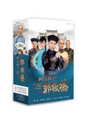 合友唱片 面交 自取 糊塗縣令鄭板橋 全42集 Confused Officer Banqiao DVD