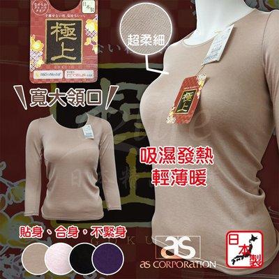 【e2life】日本製東洋紡織極上圓領七分袖保暖衛生衣/ 發熱衣