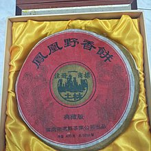 鳳凰野香餅/珍藏版