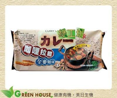 [綠工坊]   素食咖哩拉麵 (全麥細麵)   承昌 蒸煮麵身、不經油炸 天然無添加