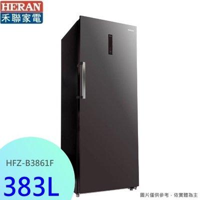 本月特價1台.含拆定位【禾聯家電】383L 變頻風冷無霜直立式冷凍櫃《HFZ-B3861F》(贈14吋DC扇)