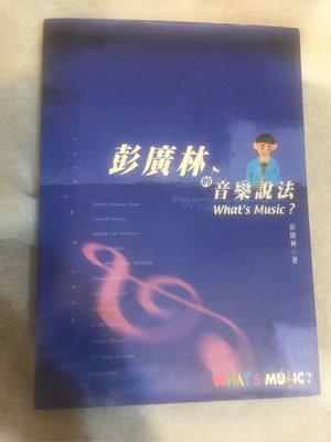 二手書 彭廣林的音樂說法(有光碟)(特價99元)