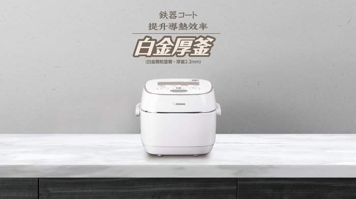 優購網~象印ZOJIRUSHI 白金厚釜壓力IH電子鍋《NW-JBF10》日本製~