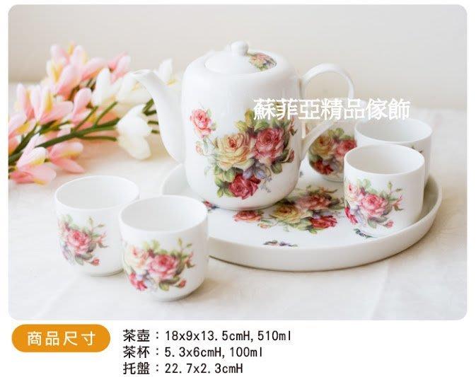 蘇菲亞精品傢飾~玫瑰新骨瓷7件茶具組(1壺+5杯+1托盤)