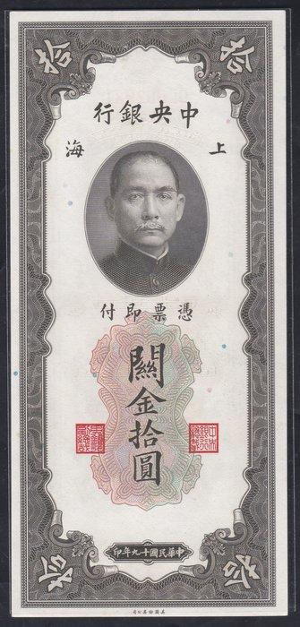 W6-06--民國19年 中央銀行(上海) 關金 拾圓--美國鈔票版--98新