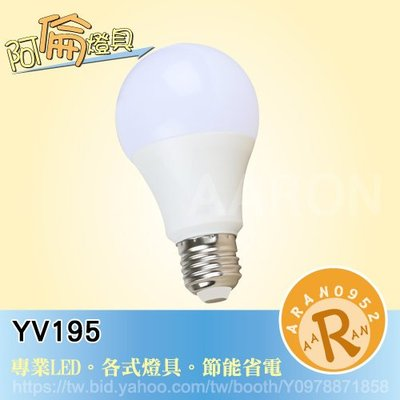 Q【阿倫燈具】《YV195》LED燈泡 20W E27燈頭 球泡燈 崁燈 日光燈 保固 居家/商用/餐廳 大坪數推薦