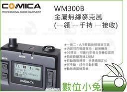 數位小兔【COMICA WM300B 金屬無線麥克風 (一領 一手持 一接收)】收音 手持麥克風 公司貨 內置鋰電池