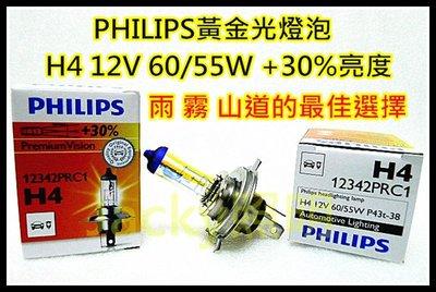 Jacky照明-PHILIPS飛利浦H4-60/55W增亮30%版抗紫外線石英玻璃黃金燈泡3000K-非OSRAM-