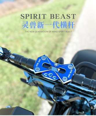 SPIRIT BEAST靈獸 機車改裝配件 橫桿 把手平衡桿 固定桿 強化桿 高質感 可調長度   現貨不用等7天