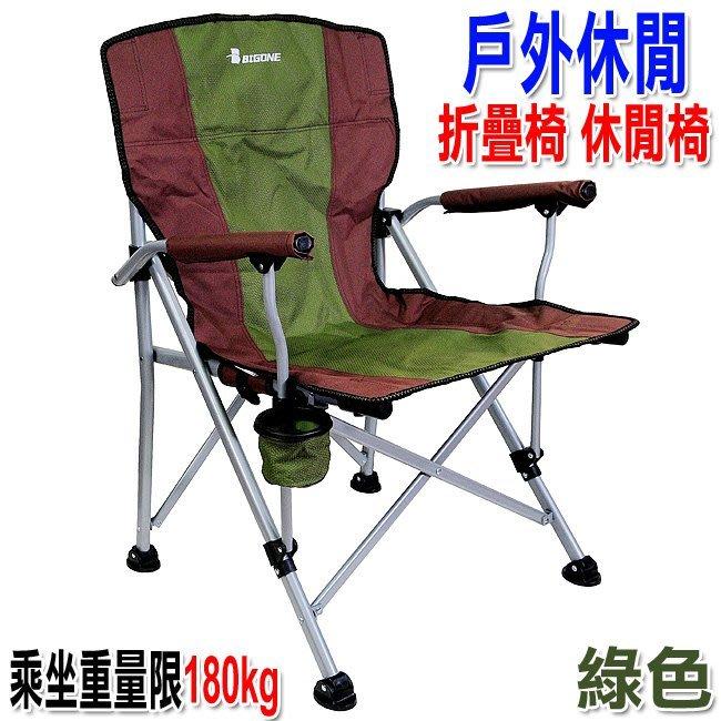 106生活購物網最新款大型戶外登山露營野餐折疊椅休閒椅沙灘椅烤肉椅可當導演椅耐重180kg綠色