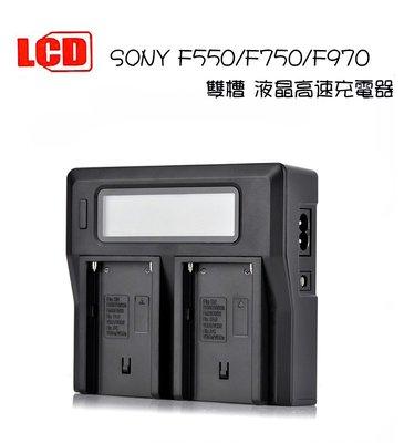 【EC數位】SONY F550 F750 F960 F970 LCD 雙槽高速充電器 雙充 電池 充電器 電量顯示
