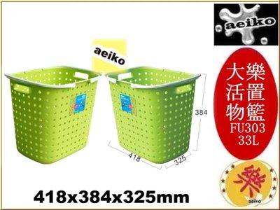 FU-303/大樂活置物籃/洗衣籃/收納籃/玩具籃/整理籃/FU303/33L/直購價/aeiko樂天生活倉庫