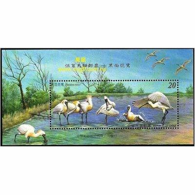 【萬龍】(896)(特471)保育鳥類郵票黑面琵鷺小全張(專471)上品
