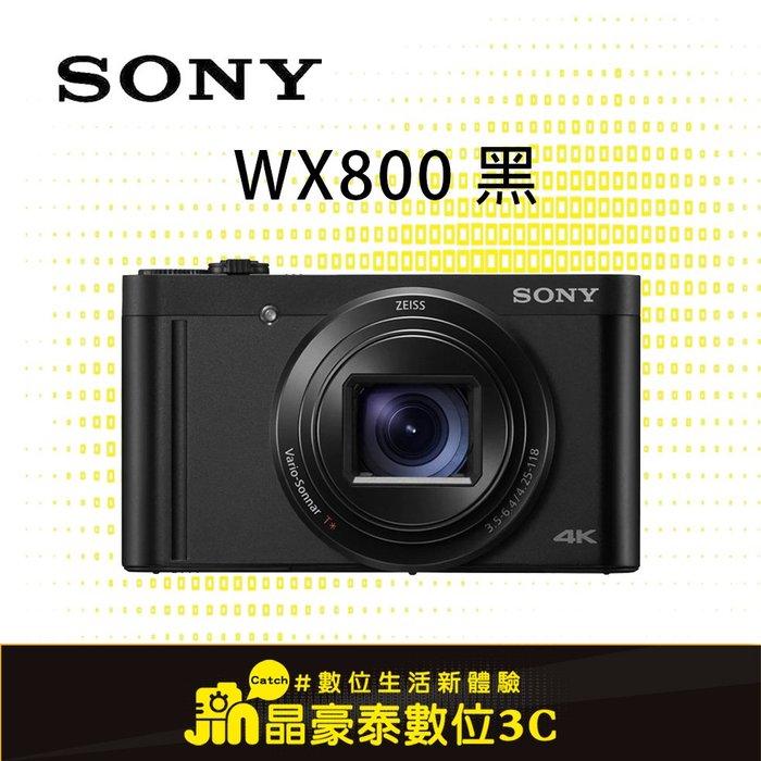 8/11前買就送原電 SONY DSC-WX800 公司貨 3吋觸控 翻轉螢幕 黑色 台南 晶豪野3C