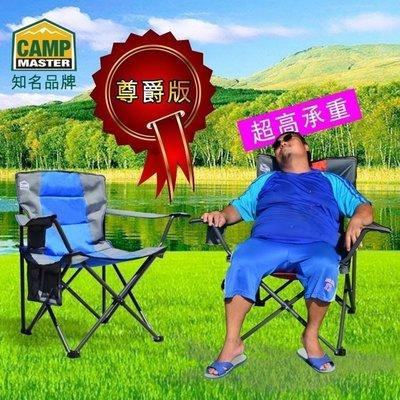 折疊椅 尊爵版 特大扶手椅 摺疊椅 釣魚椅 導演椅 露營野炊 1200D雙層舖棉 收納袋 折疊桌摺疊桌