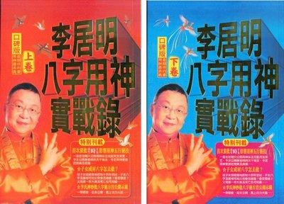 八字用神實戰錄上下卷 香港版 李居明