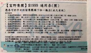 富野集團聯合住宿券(台中武陵/台東/知本/花蓮/高雄/嘉義)    已售完