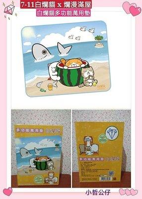 【小哲公仔】7-11 白爛貓 X 爛漫滿屋 《白爛貓 多功能萬用墊》每個 599元 <現貨>