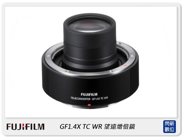☆閃新☆預購~FUJIFILM 富士 GF 1.4X TC WR 望遠增倍鏡(公司貨)